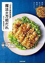 表紙: 「つきの家族食堂」 魔法の万能だれ (扶桑社ムック) | 長田 知恵(つき)