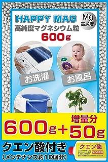 【600g】【50g増量+クエン酸付】高純度マグネシウム粒 ペレット 洗濯 部屋干し 臭い 消臭 除菌 洗浄 水素浴 水素水 風呂 掃除 DIY