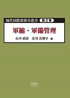 現代国際関係学叢書〈第2巻〉軍縮・軍備管理