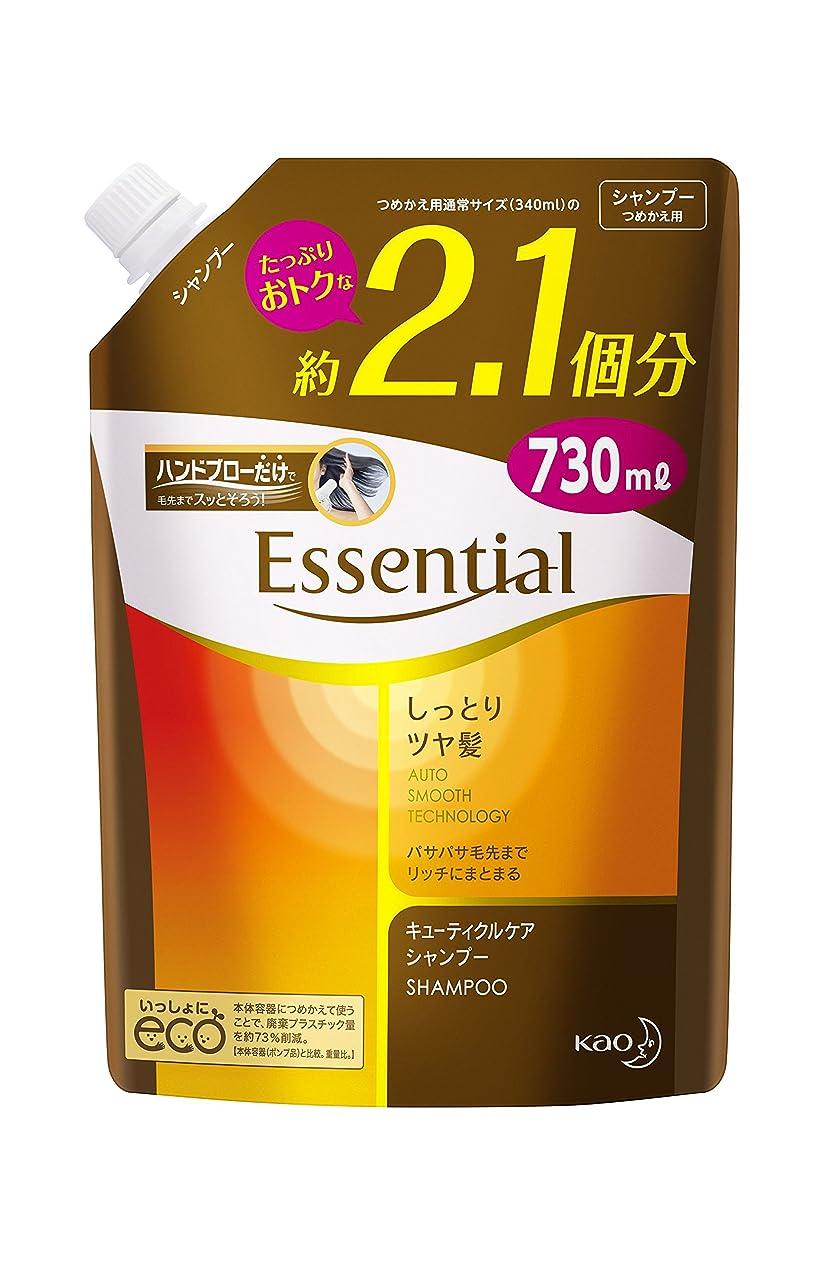そのミスペンド問い合わせる【大容量】エッセンシャル しっとりツヤ髪シャンプー つめかえ用 730ml(2.1個分)