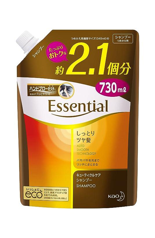 言い換えるとしわ敗北【大容量】エッセンシャル しっとりツヤ髪シャンプー つめかえ用 730ml(2.1個分)