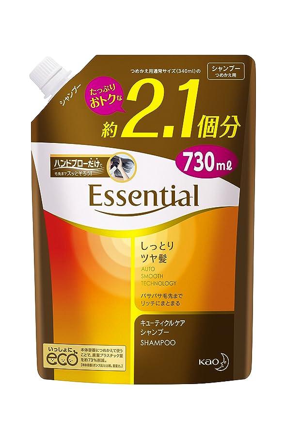 略奪好奇心縫い目【大容量】エッセンシャル しっとりツヤ髪シャンプー つめかえ用 730ml(2.1個分)