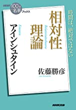 表紙: NHK「100分de名著」ブックス アインシュタイン 相対性理論 | 佐藤 勝彦