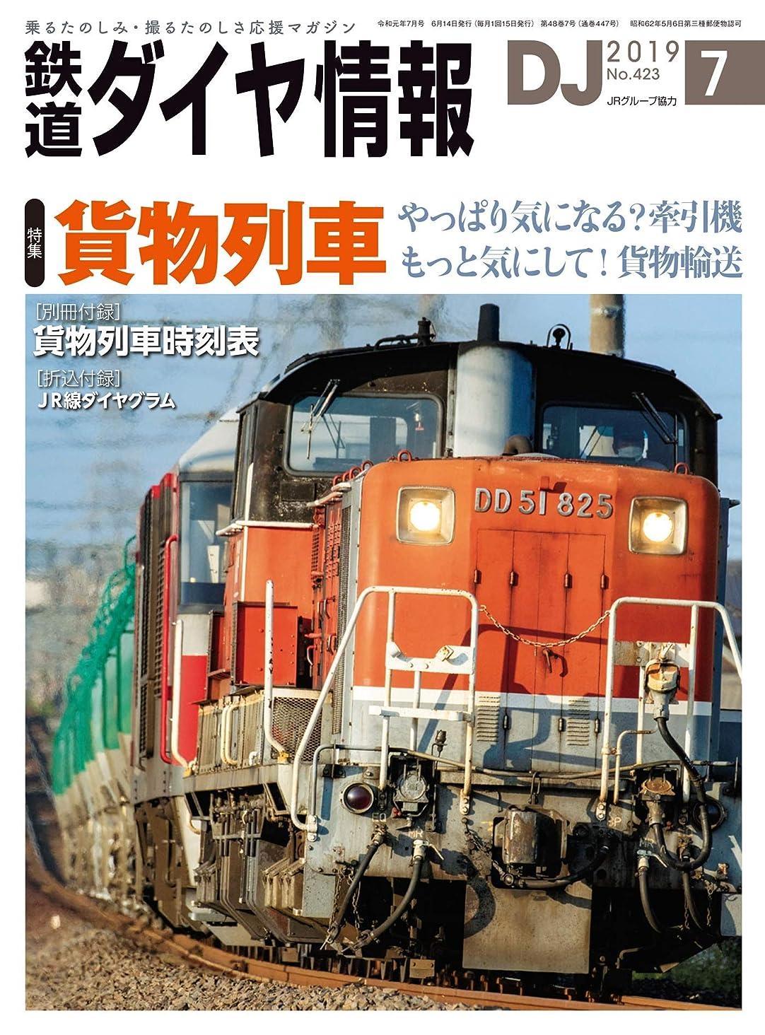 獲物雪の藤色鉄道ダイヤ情報 2019年 07月号 [雑誌]