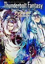 Thunderbolt Fantasy 東離劍遊紀 アンソロジー (B's-LOG COMICS)