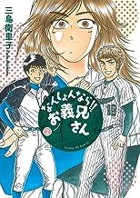 表紙: なんしょんなら!! お義兄さん(2) (サンデーGXコミックス) | 三島衛里子