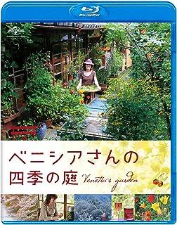 ベニシアさんの四季の庭 [Blu-ray]