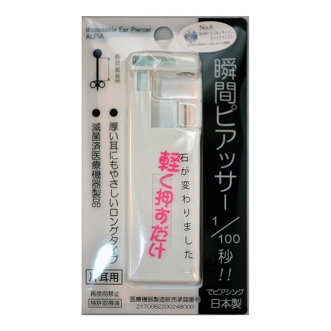 マーケティング原始的な消毒剤瞬間ピアッサー 3mm シルバーC No.6ライトアメジスト