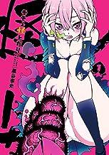 モモノ怪トガリ : 1 (アクションコミックス)