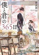 表紙: 僕と君の365日 (ポプラ文庫ピュアフル) | 爽々