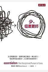 少,但是更好: Essentialism (Traditional Chinese Edition) eBook Kindle