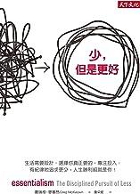 少,但是更好: Essentialism (Traditional Chinese Edition)