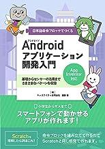 Androidアプリケーション開発入門: App Inventorの日本語命令ブロックでつくる