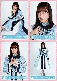 日向坂46 ランダム生写真 紅白衣装 4種コンプ 佐々木久美