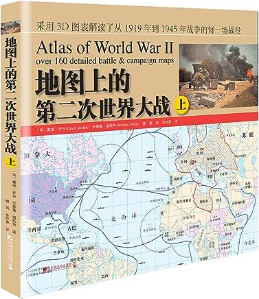 地图上的第二次世界大战(上册)