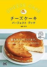 表紙: チーズケーキパーフェクトブック 基本からアレンジまで。酸味、食感など、自分好みのチーズケーキが簡単に作れる。 | 福田 淳子