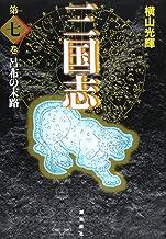 三国志 7 (愛蔵版)