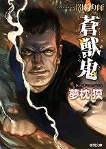 表紙: 闇狩り師 蒼獣鬼 (徳間文庫) | 夢枕獏