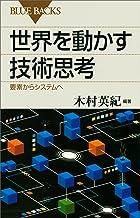表紙: 世界を動かす技術思考 要素からシステムへ (ブルーバックス)   木村英紀