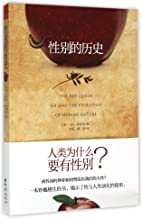 The Red Queen Sex and the Evolution of Human Nature (Chinese Edition)
