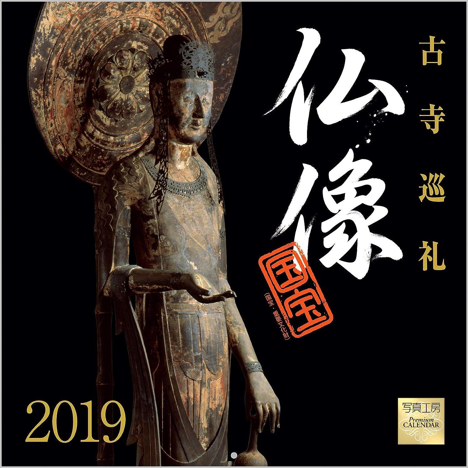ひどく面倒技術的な仏像 2019年 カレンダー 壁掛け SE-1 (使用サイズ 594x297mm)