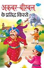 Famous Tales Of Akbar and Birbal In Hindi (Story Books For Children In Hindi Book 48)