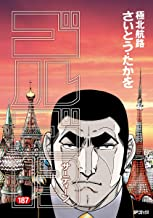 表紙: ゴルゴ13(187) (コミックス単行本)   さいとう・たかを