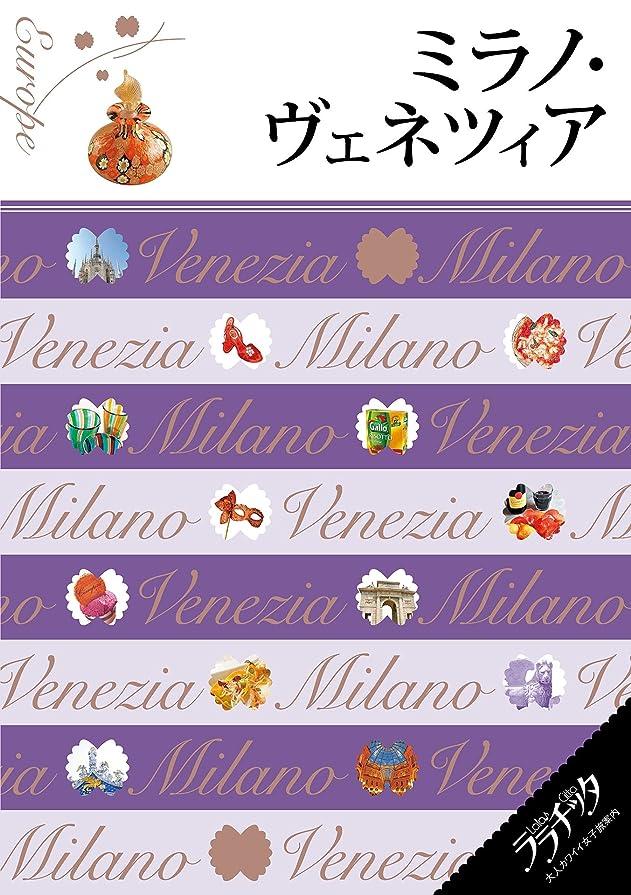 日記起業家部族ララチッタ ミラノ?ヴェネツィア(2018年版)
