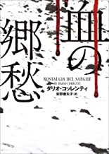 表紙: 血の郷愁 (ハーパーBOOKS) | ダリオ・コッレンティ