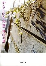 表紙: やさしいため息 (河出文庫)   青山七恵