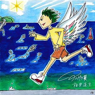 アルトナの翼