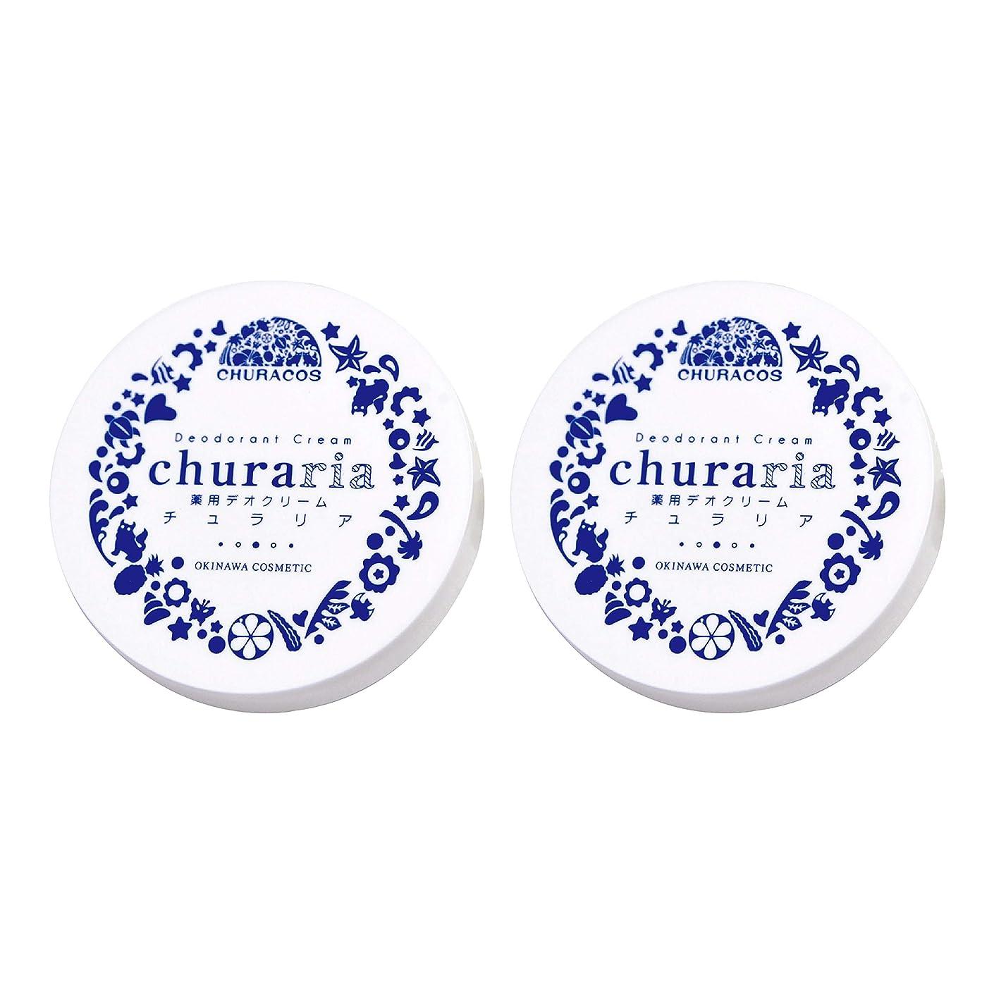助言するさようなら妊娠したチュラコス 薬用デオドラントクリーム チュラリア 27g 制汗剤 わきが デリケート (2個)