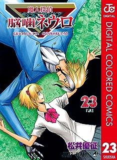 魔人探偵脳噛ネウロ カラー版 23 (ジャンプコミックスDIGITAL)