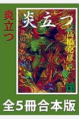 炎立つ 全5冊合本版 (講談社文庫) Kindle版