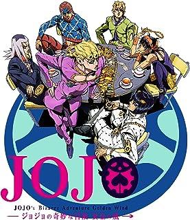 ジョジョの奇妙な冒険 黄金の風 Vol.6 (21~24話/初回仕様版) [Blu-ray]