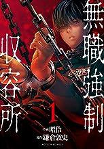 表紙: 無職強制収容所 : 1 (アクションコミックス) | 昭伶