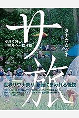 サ旅 写真で見る世界サウナ祭り編 Kindle版