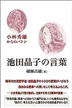 表紙: 池田晶子の言葉 小林秀雄からのバトン | 稲瀬 吉雄