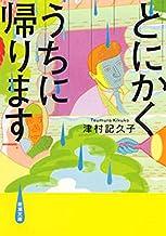 表紙: とにかくうちに帰ります(新潮文庫) | 津村 記久子