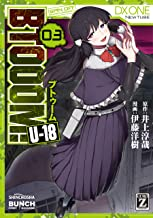 BTOOOM! U-18 3巻: バンチコミックス