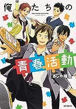 俺たちの青春活動 (MFコミックス ジーンシリーズ)