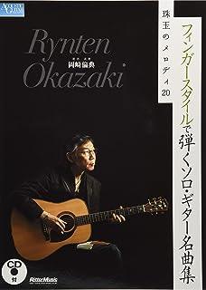 フィンガースタイルで弾くソロ・ギター名曲集 珠玉のメロディ20 (模範演奏CD付)