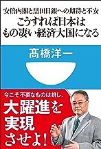 表紙: こうすれば日本はもの凄い経済大国になる 安倍内閣と黒田日銀への期待と不安(小学館101新書) | 高橋洋一
