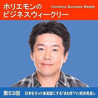ホリエモンのビジネスウィークリーVOL.53 【最終回 日本をネット後進国にする「まねきTV」判決見直し】