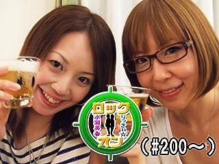 水瀬&りっきぃ☆のロックオン(#200~)