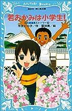 表紙: 若おかみは小学生!(1) 花の湯温泉ストーリー (講談社青い鳥文庫) | 亜沙美