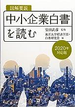 図解要説 中小企業白書を読む (2020年対応版)