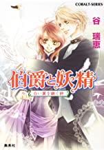 表紙: 伯爵と妖精 白い翼を継ぐ絆 (集英社コバルト文庫) | 高星麻子
