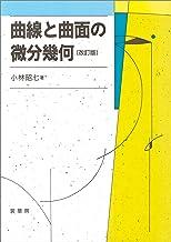 表紙: 曲線と曲面の微分幾何(改訂版) | 小林 昭七