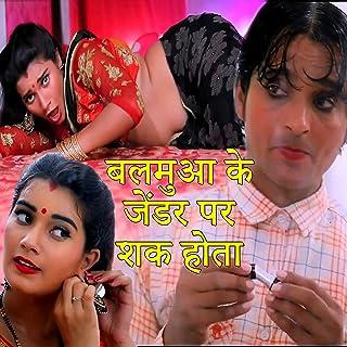Balamua Ke Gender Par Shak Hota (Bhojpuri Song)